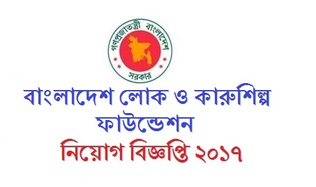 Bangladesh People and Crafts Foundation Job Circular 2017