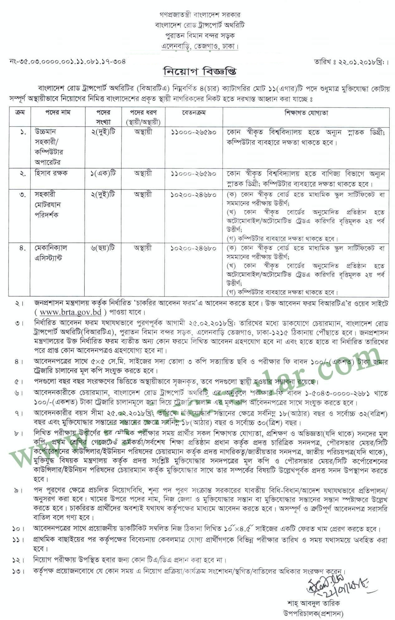 Bangladesh Road Transport Authority BRTA Job Circular 2018