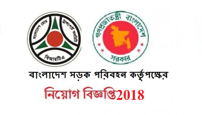 Bangladesh Road Transport Authority (BRTA) Job Circular 2018