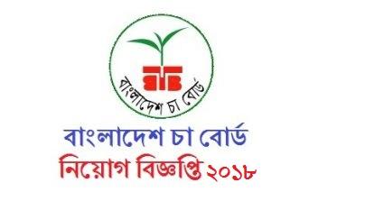 Bangladesh Tea Board Job Circular 2018