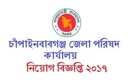 Chapainawabganj District Council Office Job Circular 2017