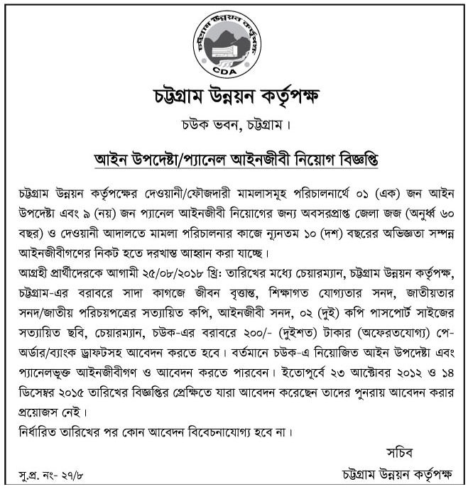 Chittagong Development Authority CDA Job Circular 2018