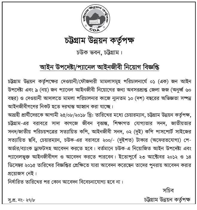 Chittagong Development Authority CDA Job Circular 2018