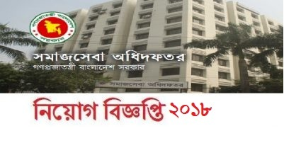 Department of Social Services DSS Job Circular 2018