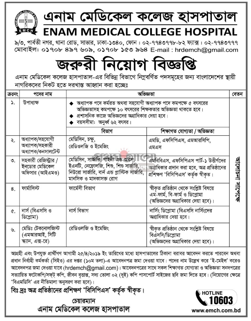 Enam Medical College Hospital Job Circular 2019