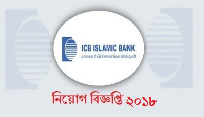 ICB Islamic Bank Limited Job Circular 2018