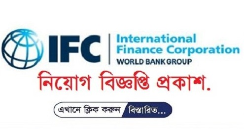 International Finance Corporation (IFC) Jobs Circular 2019