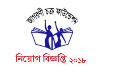 Jagorani Chakra Foundation JCF job circular 2018
