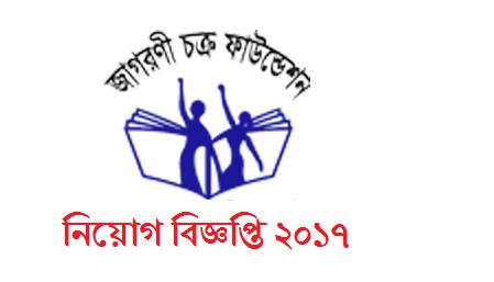 Jagorani Chakra Foundation Jobs Circular 2017