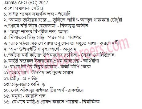 Janata Bank AEO-RC Exam MCQ Question Solution 2017