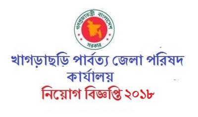 Khagrachari Hill District Council Office Job Circular 2018