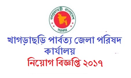 Khagrachari Hill District Council Office Job Circular 2017