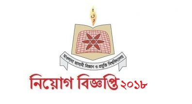 Mawlana Bhashani Science & Technology Job Circular 2018