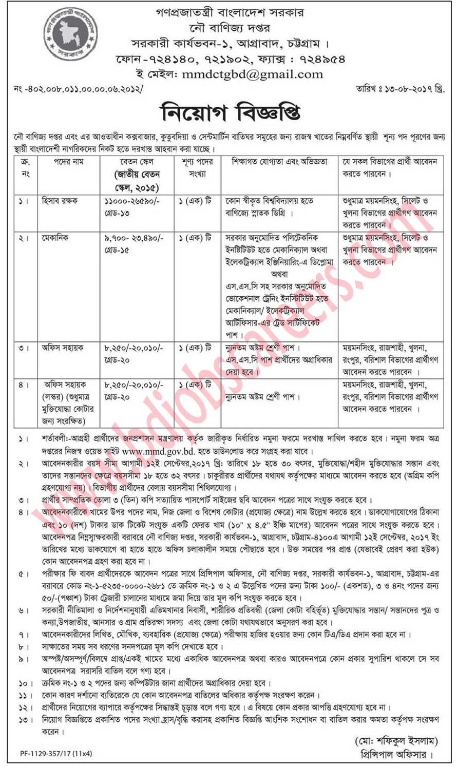 Mercantile Marine Department (MMD) Job Circular 2017
