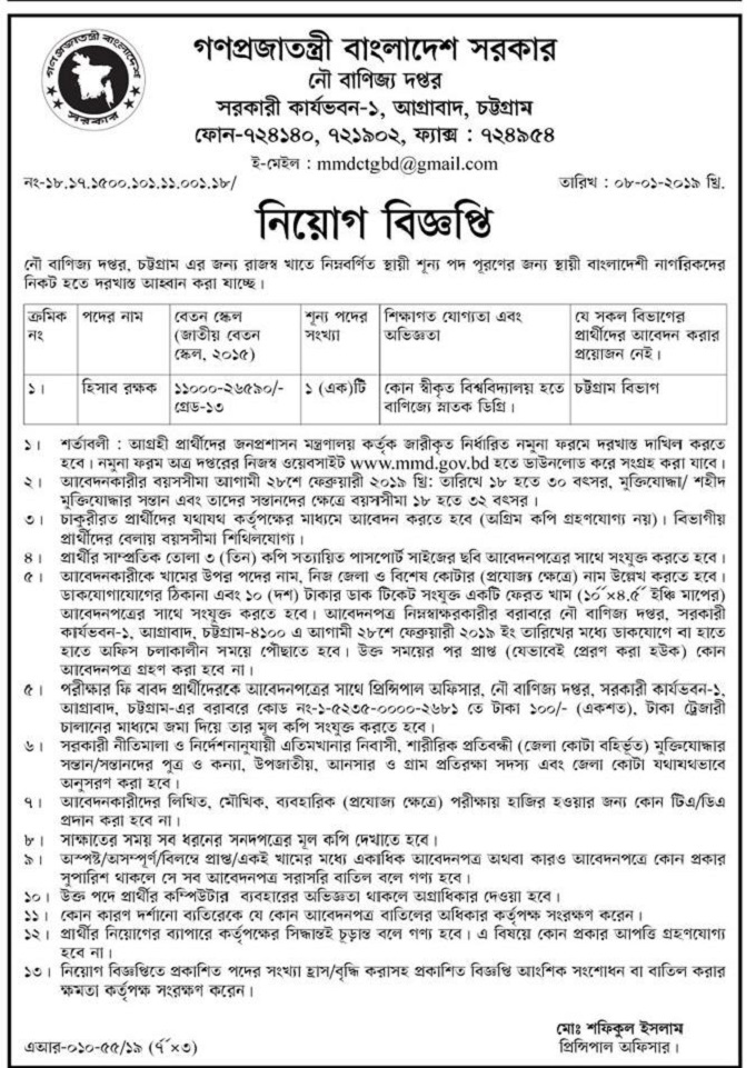 Mercantile Marine Department ( MMD) Job Circular 2019