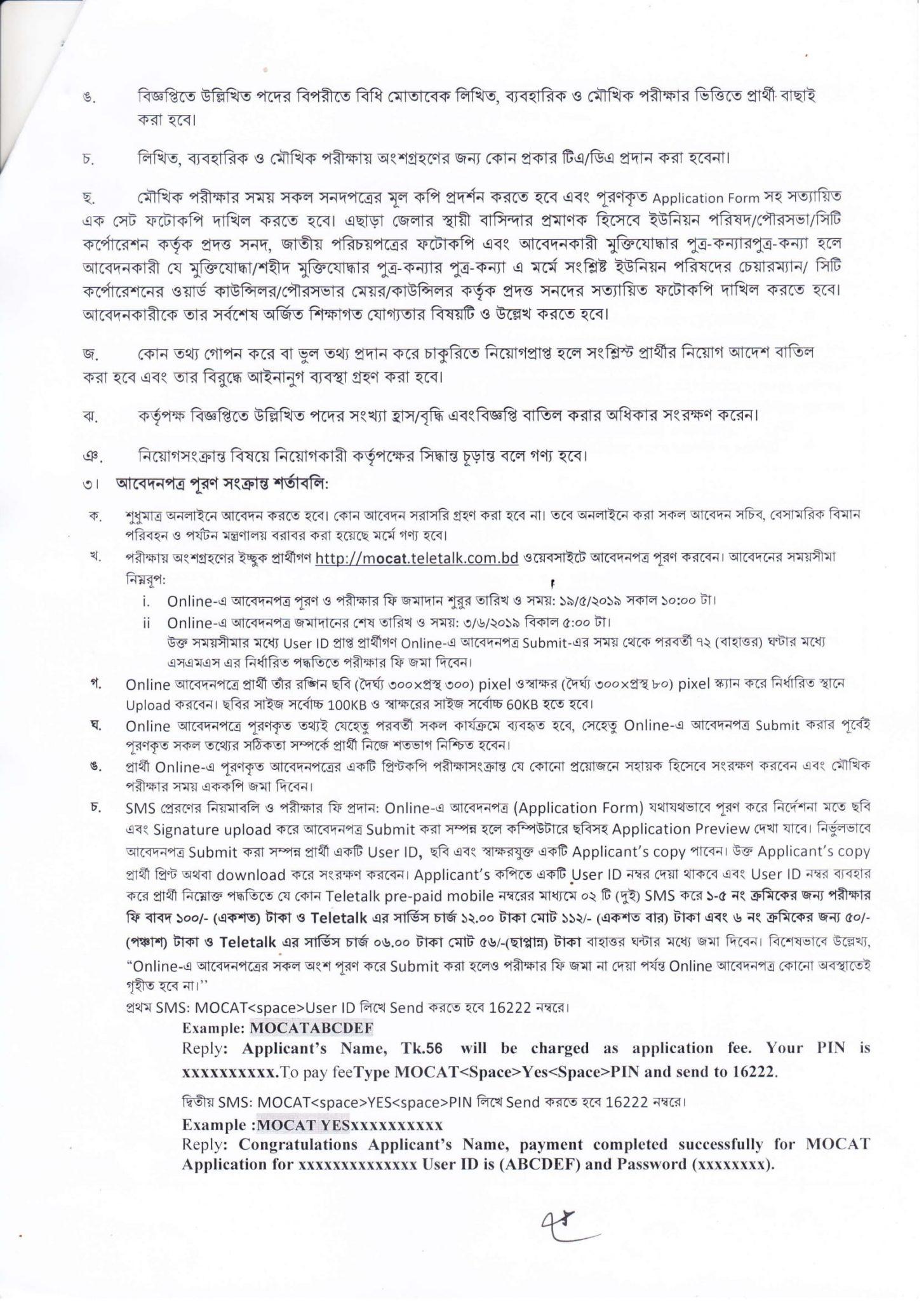Ministry of Civil Aviation and Tourism mocat Job Circular