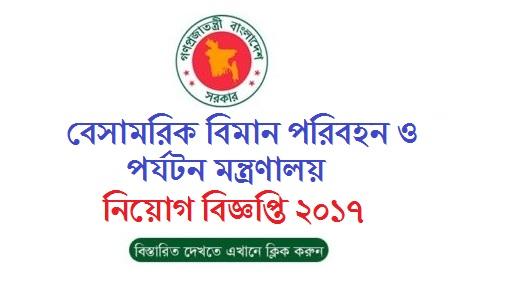 Ministry of Civil Aviation and Tourism Job Circular- mocat.gov.bd