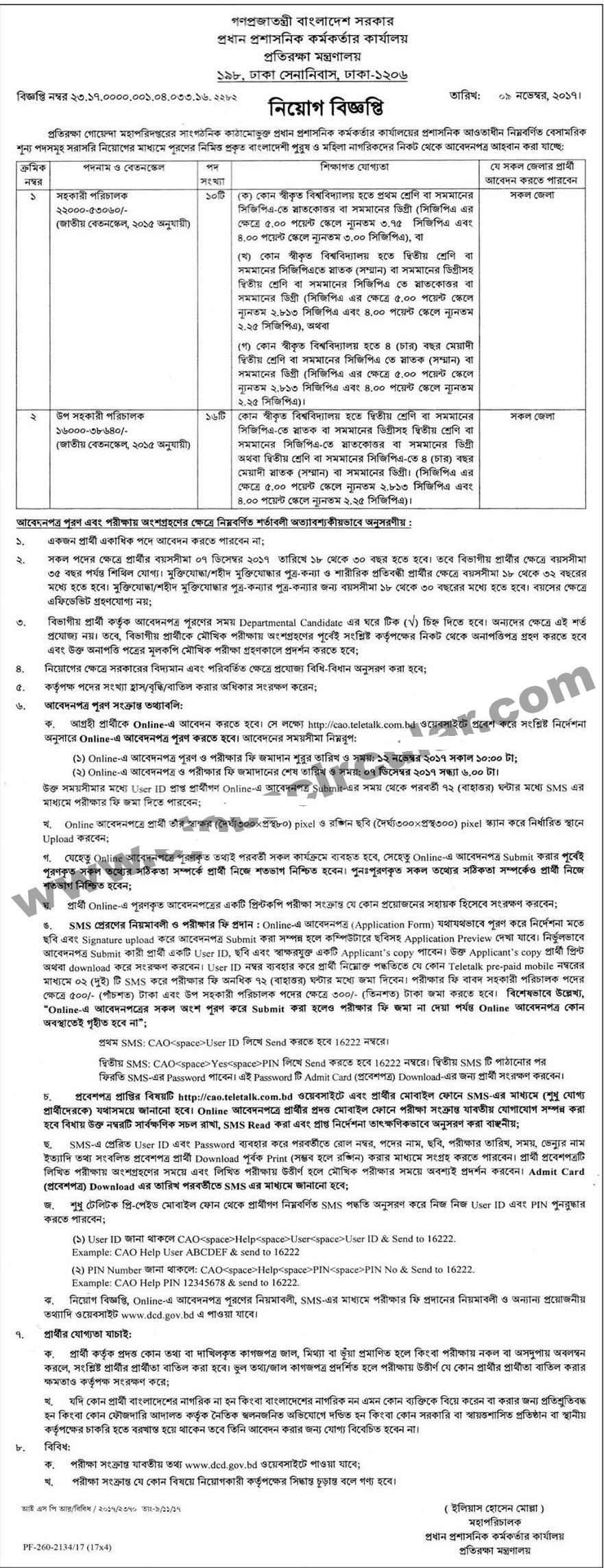 Ministry of Defense (MOD) Job Circular 2017