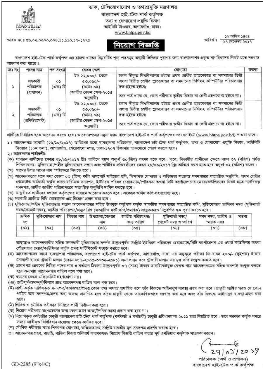 Ministry-of-Telecommunication-and-Information-Technology-Job-Circular-2017