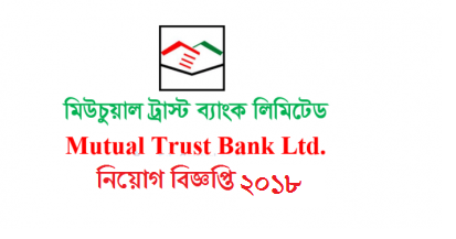 Mutual Trust Bank Limited Job Circular 2018