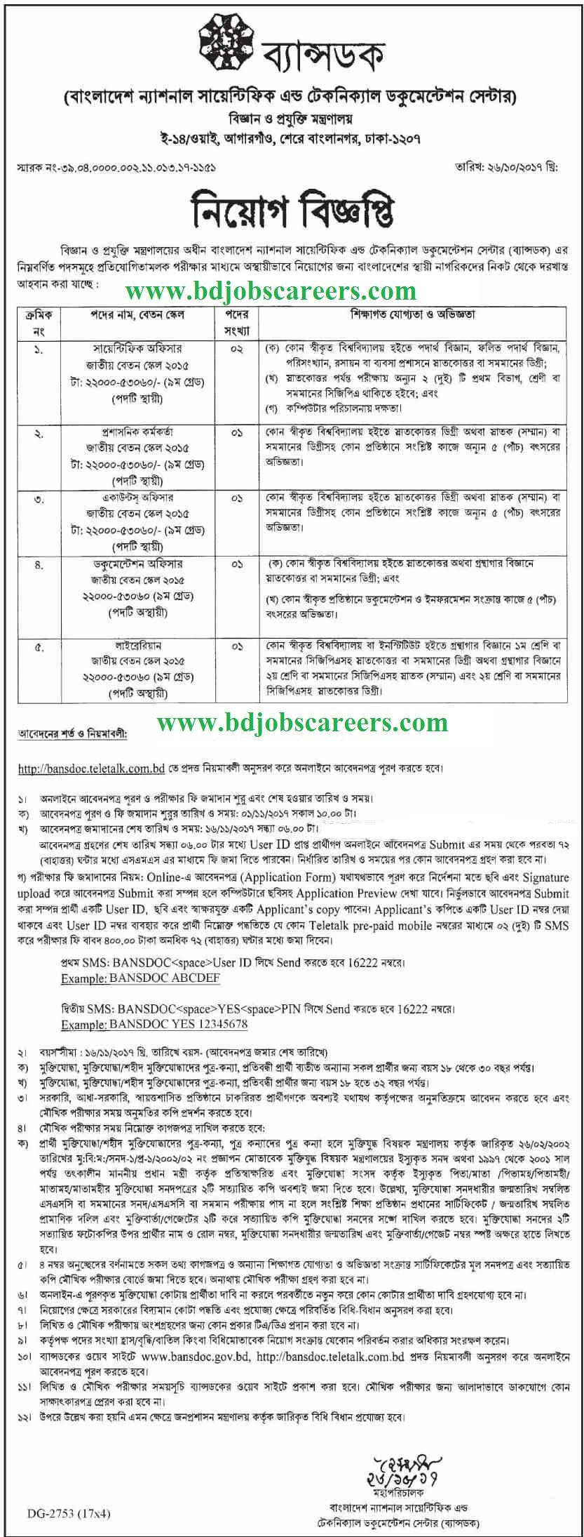 National Institute of Biotechnology Job Circular 2017