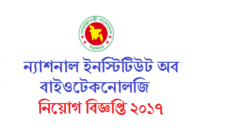 National Institute of Biotechnology Jobs Circular 2017