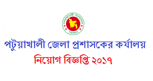 Patuakhali Deputy Commissioner's Office Job Circular 2017