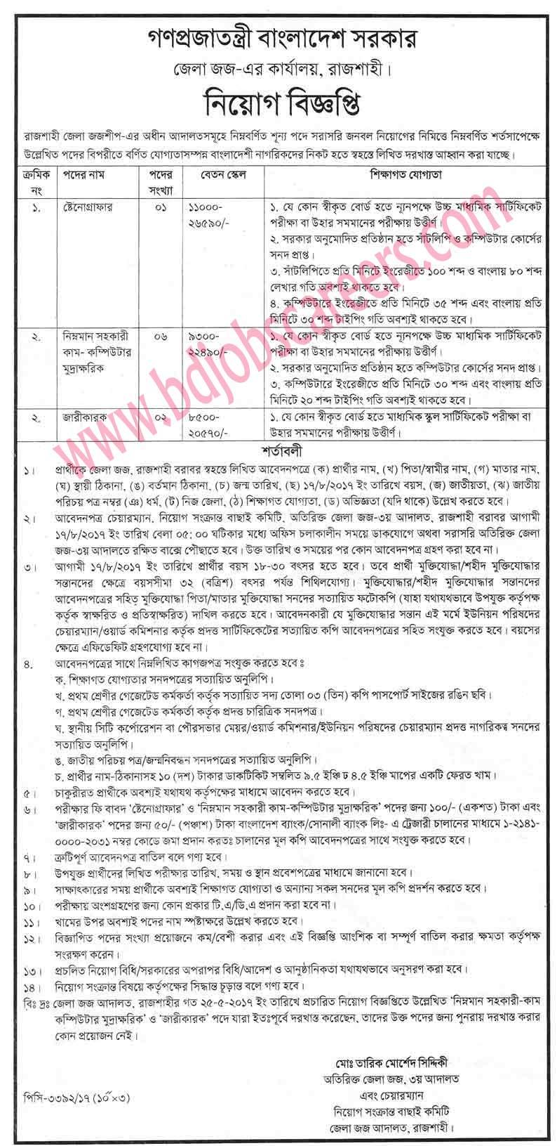 Rajshahi District Judge's Office Job Circular 2017