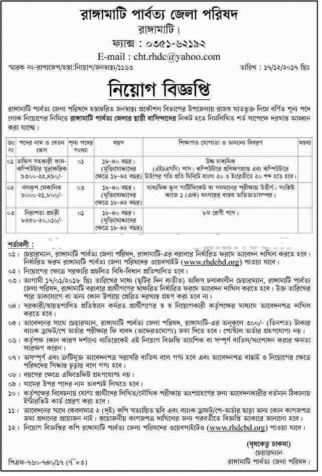 Rangamati Hill District Council RHDC Job Circular
