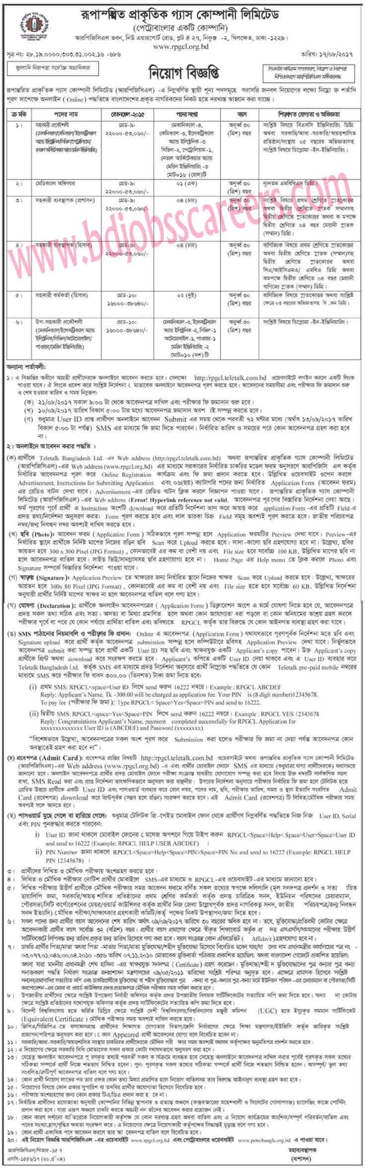 Rupantarita Prakritik Gas Company Limited Job Circular 2017