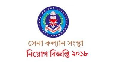 Sena Kalyan Sangstha Job Circular 2018