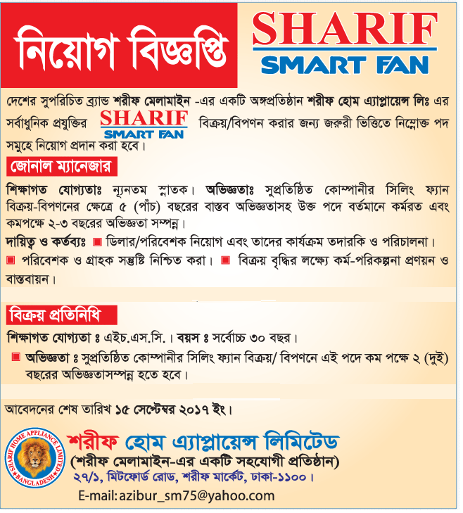 Sharif Home Appliance Jobs Circular 2017