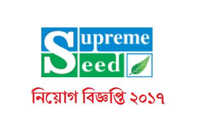 Supreme Seed Company Limited Job Circular 2017