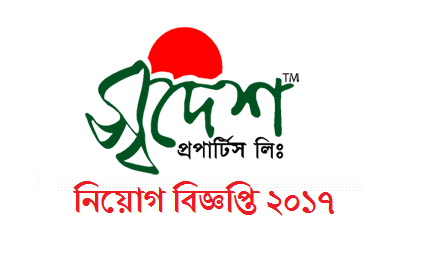 Swadesh Properties Ltd Job Circular 2017