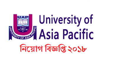 University of Asia Pacific Job Circular 2018