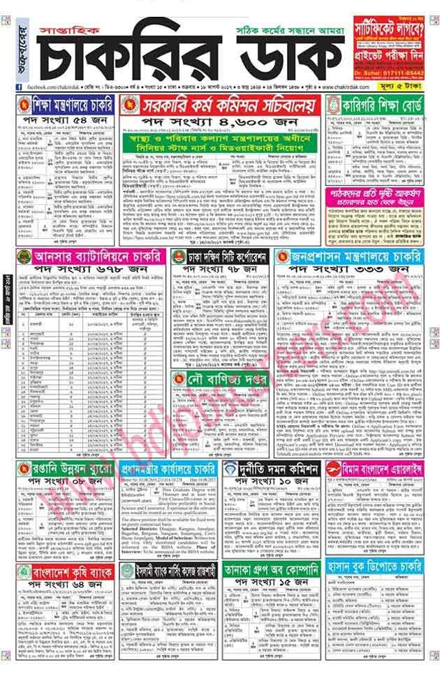 Weekly Job Newspaper 18th August 2017 Saptahik Chakrir Khobor