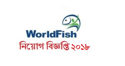 WorldFish Job Circular 2018