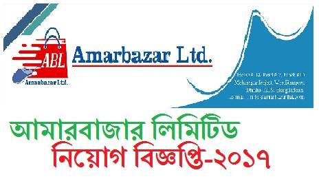 Amar Bazar limited Jobs Circular 2017
