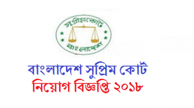 Bangladesh Supreme Court Job Circular 2018
