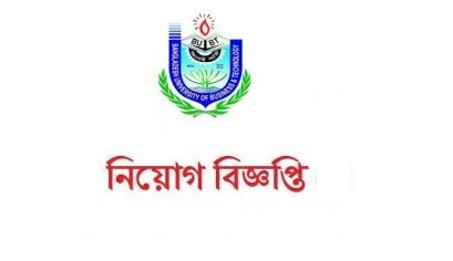 Bangladesh University of Business & Technology BUBT Job Circular 2018