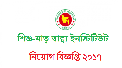 Child-Mother Health Institute Job Circular 2017