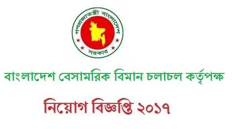 Civil Aviation Authority Of Bangladesh Job circular 2017