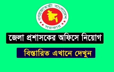 Deputy-Commissioners-Office-Jobs-Circular-2019