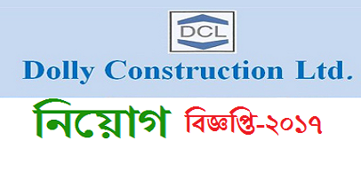 Dolly Construction Limited Job Circular 2017