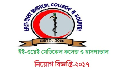 East-West Medical College and Hospital Job sCircular 2017