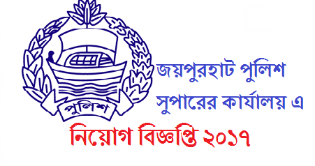 Fire Service and Civil Defense Job Circular 2017