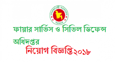 Fire Service and Civil Defense Jobs Circular 2018