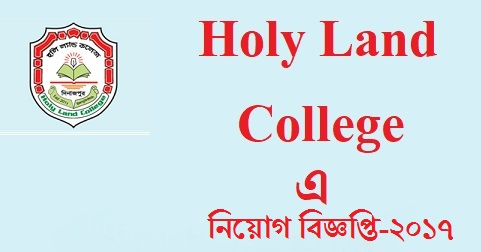 Holy Land College Dinajpur Jobs Circular 2017