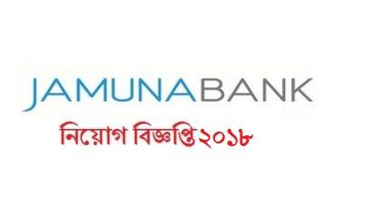 Jamuna Bank Job Circular 2018