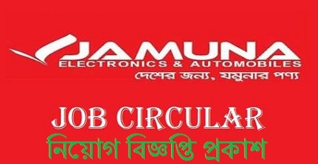 Jamuna Electronics & Automobiles Ltd Job Circular 2020